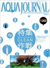 Aqua Journal vol. 202