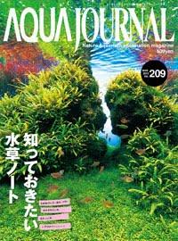 Aqua Journal 209