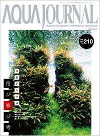 Aqua Journal 210